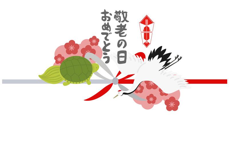 鶴亀の可愛い敬老の日のし紙熨斗紙素材館