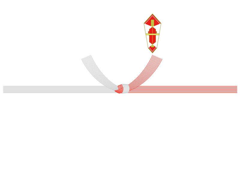 紅白結切り 10本結び のし付きのテンプレート
